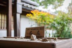 Ryoanji寺庙在京都,日本 免版税库存图片