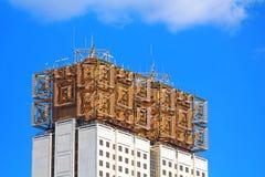 Rysk akademi av vetenskaper, Moskva, Ryssland arkivfoton
