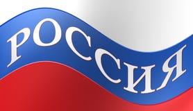 Rysk flagga, illustration Royaltyfri Fotografi