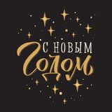Rysk kalligrafibokstäver för lyckligt nytt år Lycklig inskrift för feriehälsningkort vektor illustrationer