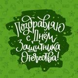Rysk nationell ferie på 23 Februari stock illustrationer
