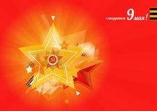 Rysk segerdagferie med rysstext 9 kan Arkivbild