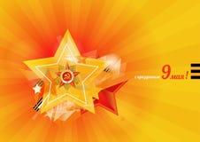 Rysk segerdagferie med rysstext 9 kan Royaltyfria Foton
