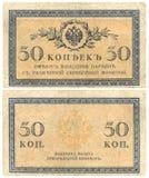 50 rysk välde Kopeks Fotografering för Bildbyråer