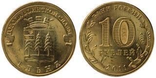 10 ryska rubel mynt, 2011, Yelnya, båda sidor Arkivbild