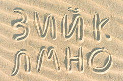 Ryskt alfabet - bokstäver З, И, Й, К, Л, М, Н, О Royaltyfri Foto