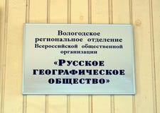 Ryskt geografiskt samhälle fotografering för bildbyråer