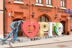 Ryssland Moskva: Ryskt geografiskt samhälle royaltyfri fotografi