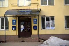 Ryssland Yaroslavl-mars 29 2016 Hus av handel - unioner på den Svoboda gatan Royaltyfri Bild