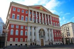Rząd Moskwa Moskwa urząd miasta Obraz Royalty Free