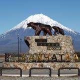 Rzeźba Kamchatka Brown niedźwiedzia rodzina na tle volcan Obrazy Royalty Free