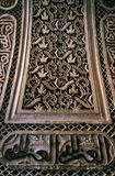 Rzeźbiący drewniany łękowaty element w El Bahia pałac zdjęcie royalty free