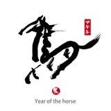 2014 são ano do cavalo, caligrafia chinesa. palavra para Fotografia de Stock