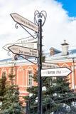 Sänd pekarevisningvägen till den olika riktningen Royaltyfri Foto