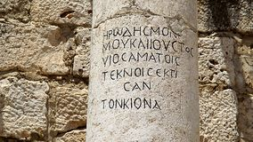 Säule der alten Synagoge in Capernaum, Israel Stockbild