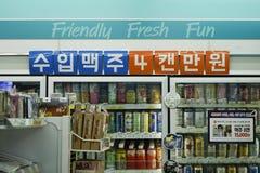Séoul, Corée du Sud - 9 janvier 2019 : 4 boîtes de la bière importée 10 000 ont gagné dans l'épicerie images stock