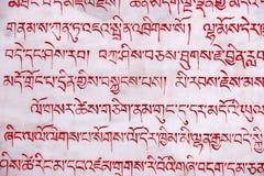 Séquence type bouddhiste sainte au Thibet Images stock
