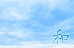 sérénité de Chinois de calligraphie illustration stock