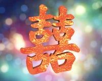 Símbolo chinês da felicidade dobro e da união feliz Fotos de Stock Royalty Free