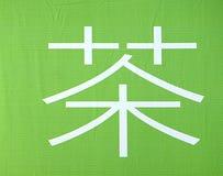 Símbolo chinês para o chá imagem de stock royalty free