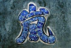 Símbolo chino ilustración del vector