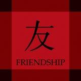 Símbolo chino de la amistad Fotografía de archivo libre de regalías