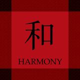 Símbolo chino de la armonía Foto de archivo libre de regalías