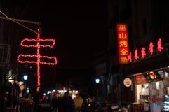 Símbolo chino para chuan del kebab exhibida como señal de neón roja fuera de un restaurante en una calle de Pekín Foto de archivo libre de regalías