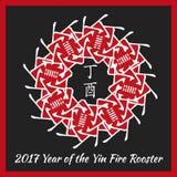 Símbolo de 2017 Foto de Stock Royalty Free