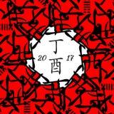 Símbolo de 2017 Imagen de archivo