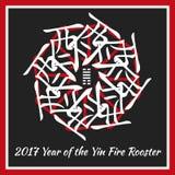 Símbolo de 2017 Fotos de archivo libres de regalías