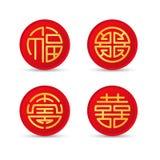Símbolo de bendición del chino cuatro Foto de archivo libre de regalías