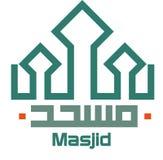 Símbolo de la mezquita o del masjid Imagenes de archivo