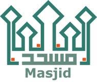 Símbolo de la mezquita o del masjid Imágenes de archivo libres de regalías