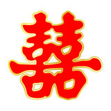 Símbolo de Shuang Xi Double Happiness do chinês do vetor Imagem de Stock