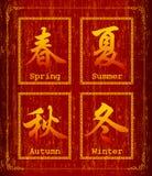 Símbolo del carácter chino sobre la estación Fotos de archivo