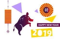 Símbolo del verraco de la tierra del Año Nuevo chino 2019 Jeroglífico Translati ilustración del vector