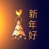 Símbolo do ano novo e do Natal Imagem de Stock