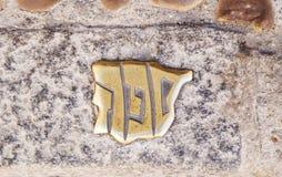 Símbolo do judeu da vizinhança Fotografia de Stock