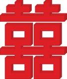 Símbolo dobro moderno do chinês da felicidade Imagem de Stock Royalty Free
