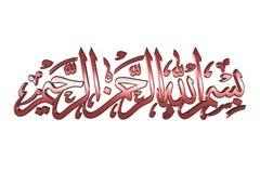Símbolo islámico #116 del rezo Imagen de archivo