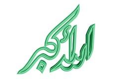 Símbolo islámico #3 del rezo imagenes de archivo