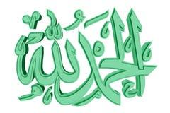 Símbolo islámico #60 del rezo Foto de archivo