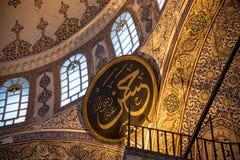 Símbolo islámico Fotografía de archivo libre de regalías