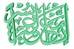 Símbolo islâmico #31 da oração Fotografia de Stock Royalty Free