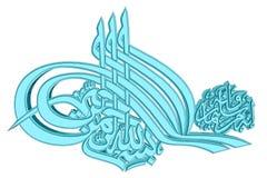 Símbolo islâmico da oração Foto de Stock