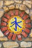 Símbolo religioso do mosaico na parede imagem de stock