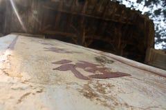 Símbolos chineses antigos em um templo budista em Ásia Fotos de Stock Royalty Free