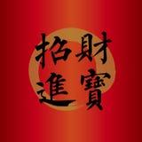 Símbolos chinos de la buena suerte Imágenes de archivo libres de regalías