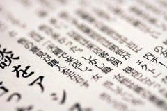 Símbolos chinos en un texto del periódico Imagen de archivo